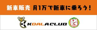 新車販売 KOALA CLUB