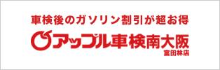 アップル車検南大阪