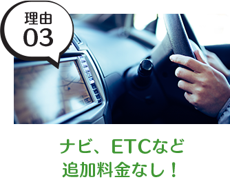 レンタカー搭載のナビ、ETCなど追加料⾦なし!