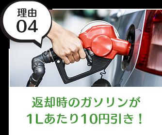 レンタカー返却時のガソリンが 1Lあたり10円引き!